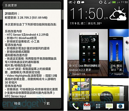 HTC Butterfly Sense5