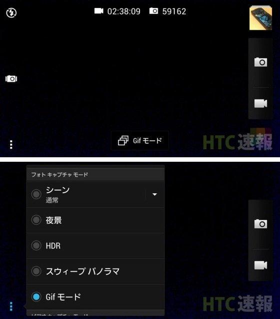 HTC One GIF
