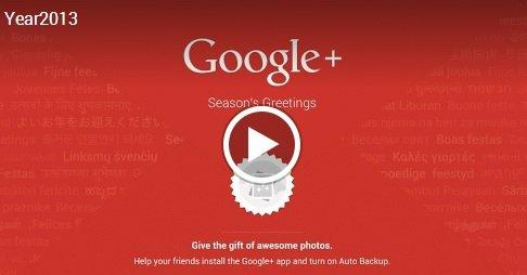 google+auguri