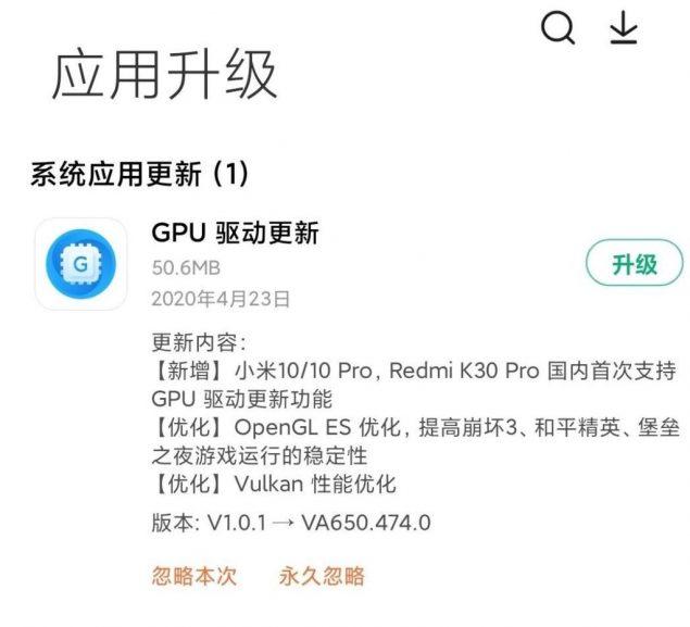 xiaomi gpu driver update novità
